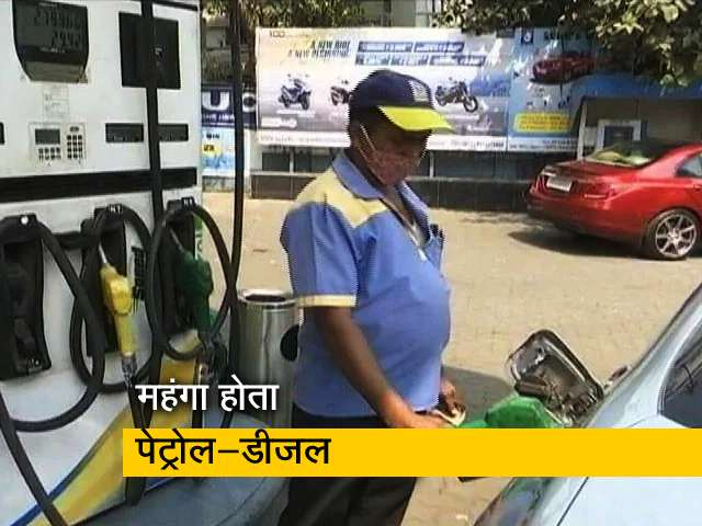 Video : फिर महंगा हुआ पेट्रोल-डीजल, मुंबई में 108 रुपये पार