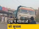 Video : बहादुरगढ़: किसान आंदोलन में शामिल महिलाओं को तेज रफ्तार ट्रक ने कुचला, तीन की मौत