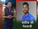 Video : INDIA VS NZ: हार्दिक पांड्या ने नेट्स पर की गेंदबाजी, क्या न्यूजीलैंड के खिलाफ मिलेगा मौका?