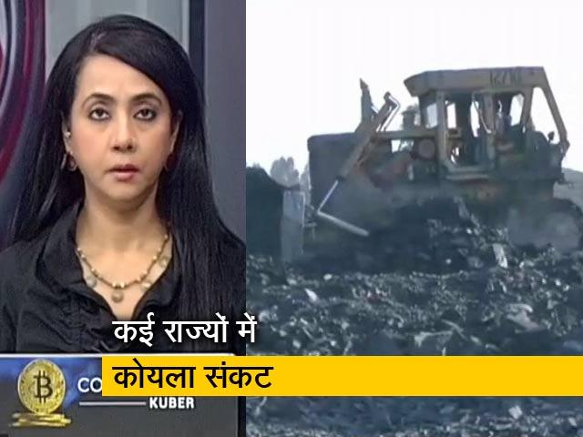 Video : बड़ी खबर : बिजली संकट पर केंद्र सरकार और दिल्ली सरकार में तकरार