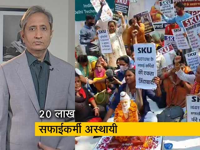 Videos : रवीश कुमार का प्राइम टाइम : आगरा में पुलिस हिरासत में सफाईकर्मी की मौत से हंगामा