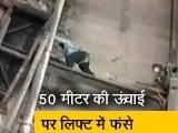 Video : VIDEO: चिमनी में फंस गए थे मजदूर, CISF के जवानों ने ऐसे बचाई जान