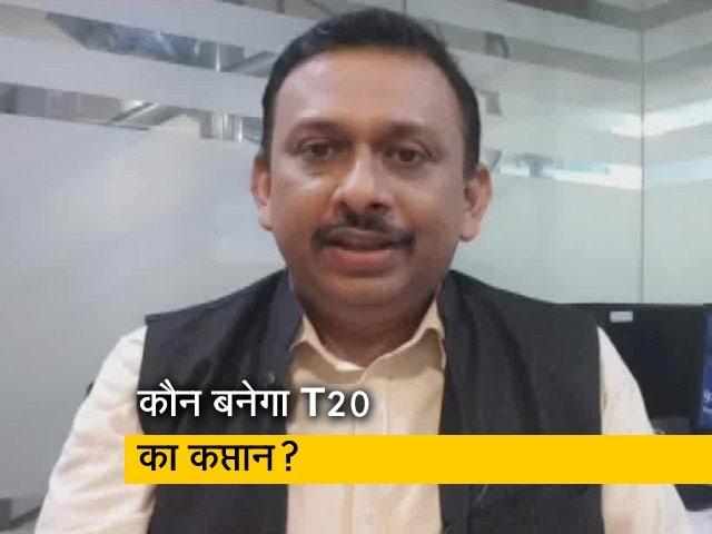 Video : कौन बनेगा T20 का कप्तान? रेस में रोहित आगे, राहुल के नाम की भी चर्चा