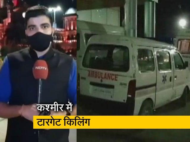 Video : सिटी एक्सप्रेस : जम्मू कश्मीर में दो और प्रवासी मजदूरों की आतंकवादियों ने की हत्या