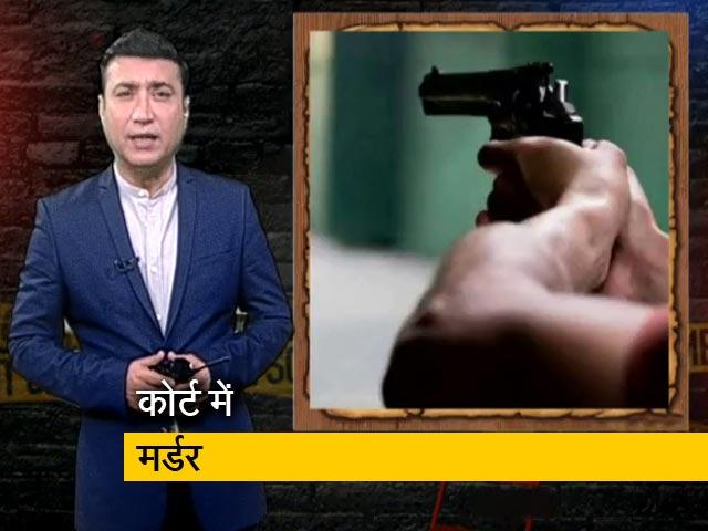 Video : क्राइम रिपोर्ट इंडिया: UP के शाहजहांपुर में कोर्ट परिसर में वकील की गोली मारकर हत्या