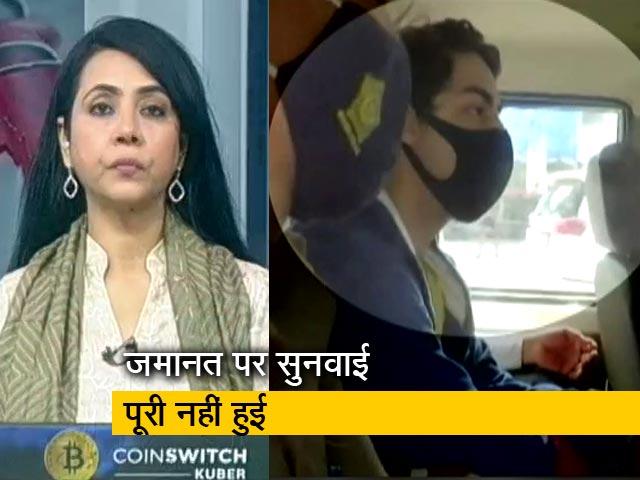Videos : बड़ी खबर : आर्यन खान को जेल से बाहर आने के लिए अभी और इंतजार करना होगा