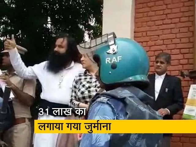 Video : मर्डर केस में गुरमीत राम रहीम सहित 5 लोगों को उम्रकैद की सजा