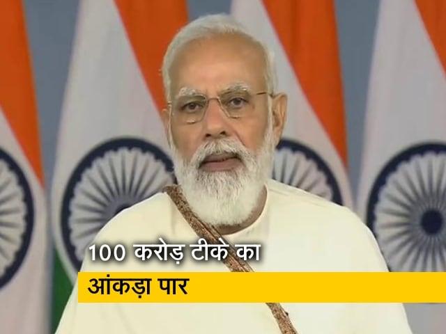 Videos : हेल्थकेयर सिस्टम को विकसित करने में भारत तेजी से आगे बढ़ रहा है: PM मोदी