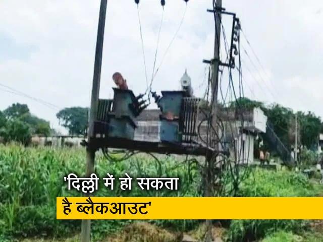 Videos : कोयले की सप्लाई नहीं हुई तो दिल्ली में हो सकता है 'ब्लैकआउट': ऊर्जा मंत्री सत्येंद्र जैन