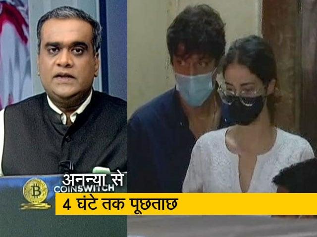 Videos : बड़ी खबर : NCB अनन्या पांडे के जवाब से संतुष्ट नहीं, सोमवार को पूछताछ के लिए फिर बुलाया