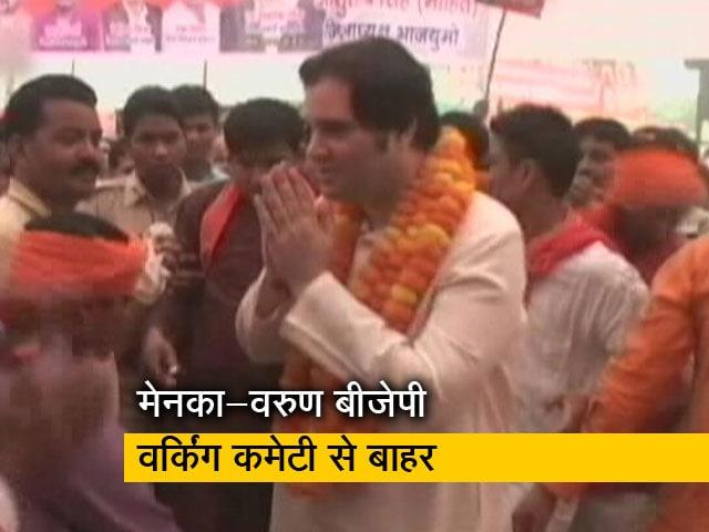 Videos : लखीमपुर खीरी पर बयानबाजी की गाज, BJP राष्ट्रीय कार्यकारिणी से हटाए गए मेनका और वरुण गांधी
