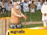 Video : महात्मा गांधी और लाल बहादुर शास्त्री जयंती : PM मोदी समेत कई नेताओं ने दी श्रद्धांजलि