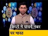 Video : भारत में क्रिप्टोकरेंसी खरीदने वाले सबसे ज्यादा लोग, किस उम्र के हैं ज्यादा यूजर?