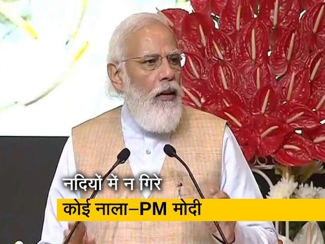 Videos : PM मोदी ने स्वच्छ भारत मिशन 2.0 को किया लॉन्च, बोले- नदियों में न गिरे कोई नाला