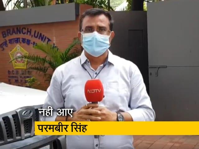 Videos : मुंबई के पूर्व पुलिस कमिश्नर परमबीर सिंह आज भी नहीं आए, क्राइम ब्रांच ने किया था समन