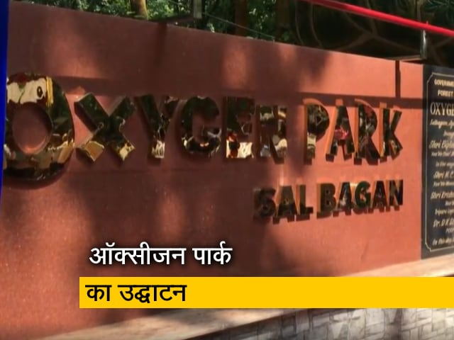 Videos : त्रिपुरा के मुख्यमंत्री ने अगरतला में ऑक्सीजन पार्क का उद्घाटन किया