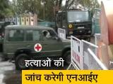 Video : जम्मू-कश्मीर में टारगेट किलिंग की जांच NIA को : सूत्र