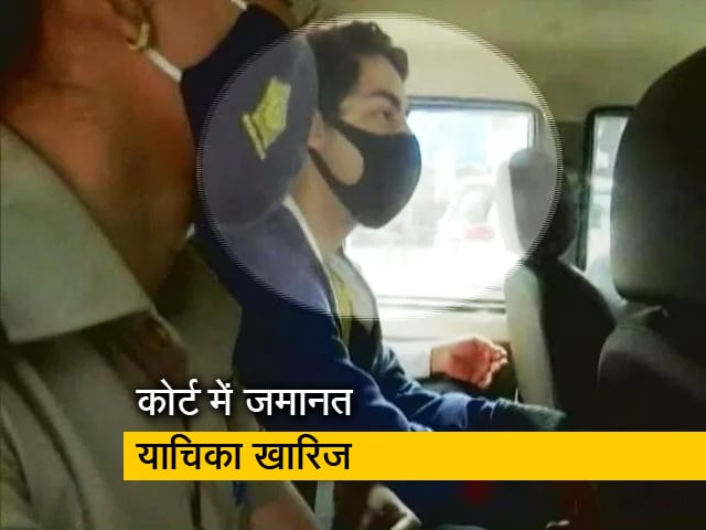 Videos : क्रूज ड्रग्स केस में आर्यन खान समेत दो आरोपियों को कोर्ट से नहीं मिली जमानत