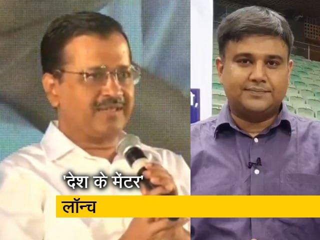 Video : CM अरविंद केजरीवाल ने बताया कौन हैं उनका Mentor?