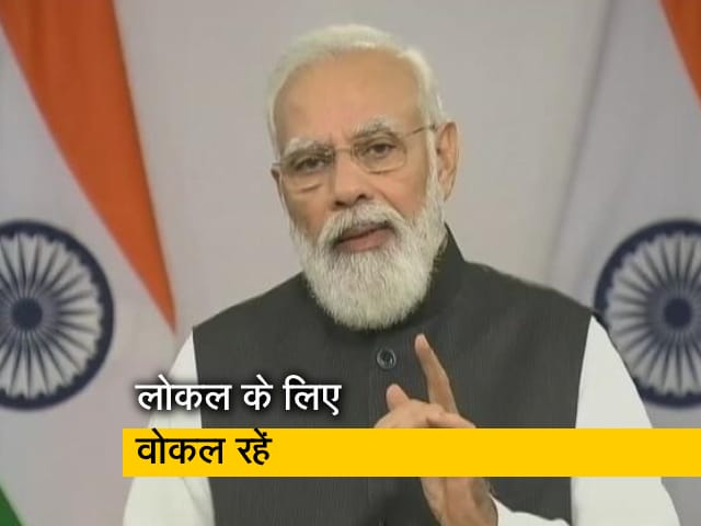 Video : PM मोदी ने फिर दोहराया- लोकल के लिए वोकल रहें, मेड इन इंडिया चीजें खरीदने पर दें जोर