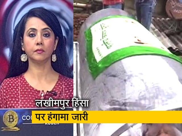 Video : 5 की बात : लखीमपुर खीरी हिंसा मामले में काफी हंगामा, प्रशासन के समझाने पर हुआ शवों का अंतिम संस्कार