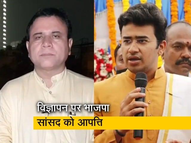 Videos : आमिर खान के पटाखे वाले विज्ञापन पर भड़के भाजपा सांसद, टायर कंपनी के सीईओ को जताई आपत्ति