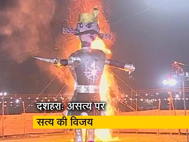 Video : 'असत्य पर सत्य की विजय', दशहरे के मौके पर जगह-जगह जला रावण