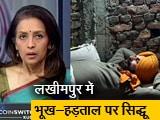 Video : हॉट टॉपिक : लखीमपुर खीरी मामले में भूख हड़ताल-मौन व्रत पर नवजोत सिंह सिद्धू