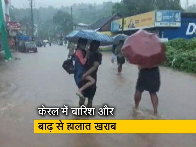 Video: केरल में भारी बारिश और बाढ़ से जुड़ी अलग-अलग घटनाओं में 21 लोगों की मौत