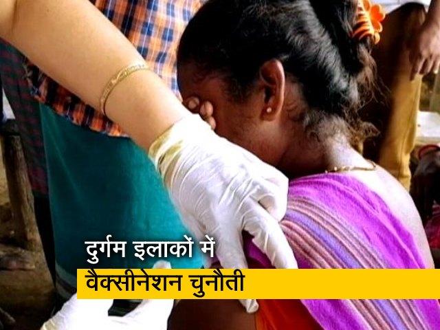 Videos : दूरदराज और दुर्गम इलाको में कोरोना वैक्सीनेशन अभी भी चुनौती