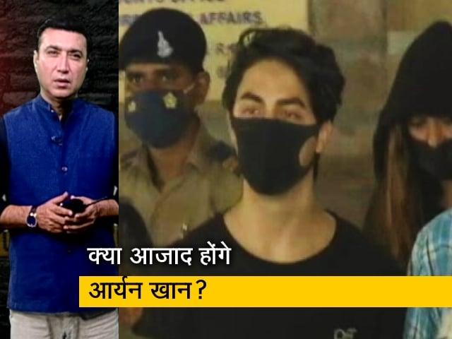 Video : क्राइम शो: आर्यन खान क्या आज रिहा होंगे या जेल में ही रहेंगे, फैसले की घड़ी आई