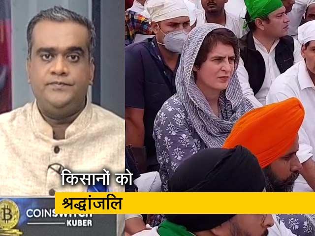 Video : हॉट टॉपिक : लखीमपुर खीरी में मारे गए किसानों के लिए अरदास, प्रियंका गांधी और जयंत चौधरी शामिल हुए
