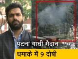 Video : क्राइम शो : पटना के गांधी मैदान ब्लास्ट केस में 9 दोषी, मोदी की रैली के दौरान हुए थे धमाके