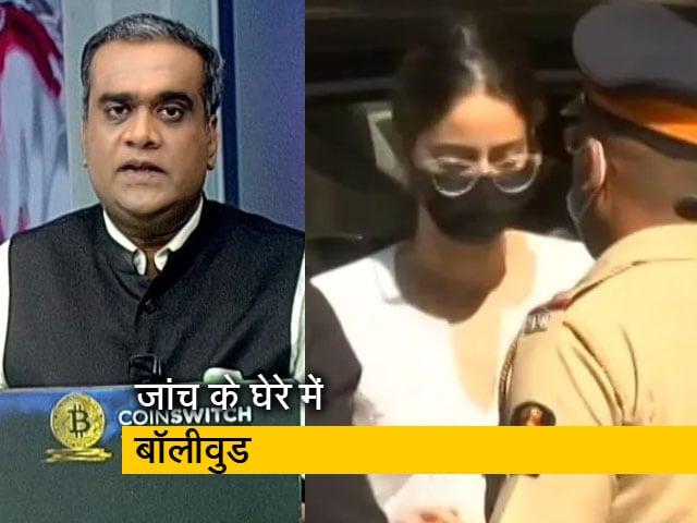 Videos : देस की बात : व्हाट्सएप चैट को लेकर अनन्या पांडे से दूसरे दिन NCB की पूछताछ