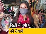 Video : दिल्ली के 'मिनी बंगाल' में कैसी हैं दुर्गा पूजा की तैयारियां, कोरोना के मद्देनजर किन चीजों का रखना है ध्यान