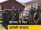 Video : श्रीनगर में आतंकी वारदात, पिछले 5 दिनों में सात लोगों की मौत