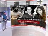 Video : खबरों की खबर: ड्रग्स केस के शिकंजे में फंसते सितारे, अनन्या पांडे से कल फिर पूछताछ