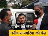 Video : क्रूज शिप ड्रग्स पार्टी केस में मनीष राजगरिया को कैसे मिल गई जमानत? बता रहे हैं सुनील सिंह