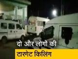 Video : J&K में फिर टारगेट किलिंग, श्रीनगर और पुलवामा में दो गैर-कश्मीरियों की हत्या