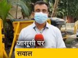 Video : समीर वानखेड़े की जासूसी को लेकर उठ रहे सवाल, राज्य सरकार ने सफाई में कही ये बात