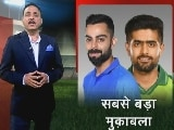 Video : भारत Vs पाकिस्तान :  क्या विराट Vs बाबर आज़म का प्रदर्शन तय करेगा मैच का नतीजा?