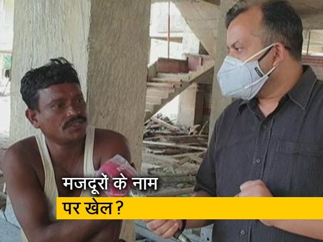 Videos : मध्य प्रदेश में श्रमिकों के करोड़ों रुपये कहां डायवर्ट किए गए और क्यों?