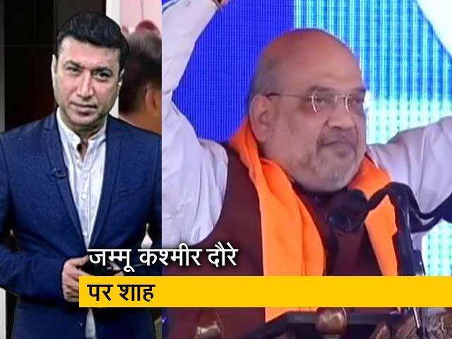 Videos : सवेरा इंडिया: अमित शाह ने कहा, जम्मू के लोगों के साथ पहले जैसा भेदभाव नहीं होगा