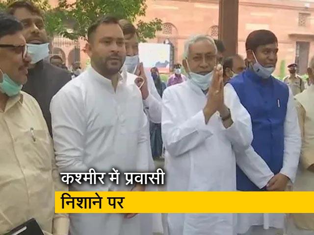 Videos : 'रोजगार देते तो...' : J&K में बिहार के लोगों की हत्या को लेकर नीतीश कुमार पर बरसे तेजस्वी यादव