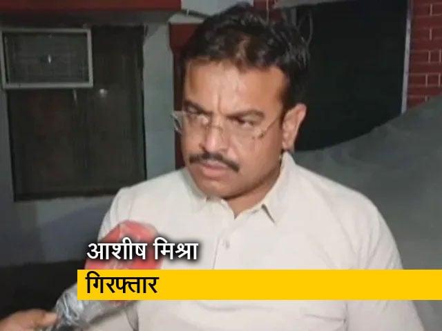 Video : लखीमपुर खीरी कांड का आरोपी मंत्री का बेटा आशीष मिश्रा पूछताछ के बाद अरेस्ट