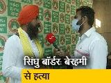 Video : सिंघु बॉर्डर पर युवक की बेरहमी से हत्या, शव पुलिस बैरिकेड से लटकाया