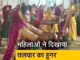 Video : गुजरात की राजपूत महिलाओं ने दिखाया तलवार का हुनर