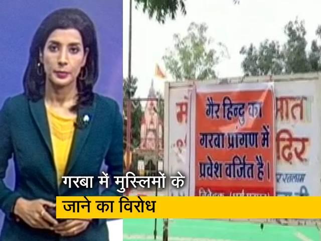 Videos : देश-प्रदेश : इंदौर में गरबा में शामिल मुस्लिमों की गिरफ्तारी, पराली जलाने से प्रदूषण