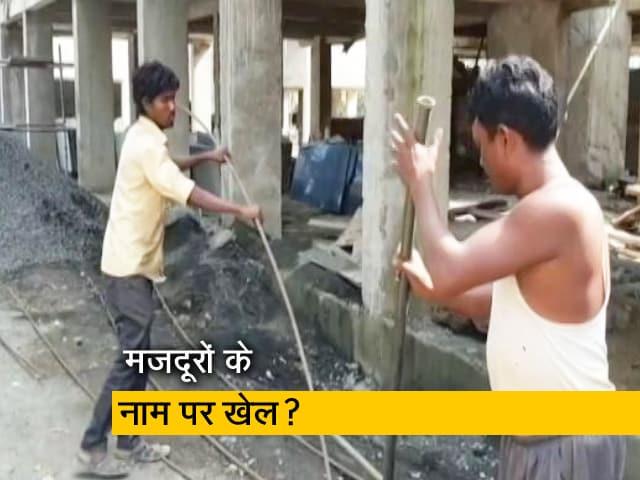 Videos : मध्य प्रदेश: श्रमिक कल्याण के करोड़ों रुपये बिजली विभाग को 'डायवर्ट', ये दिया जा रहा है तर्क