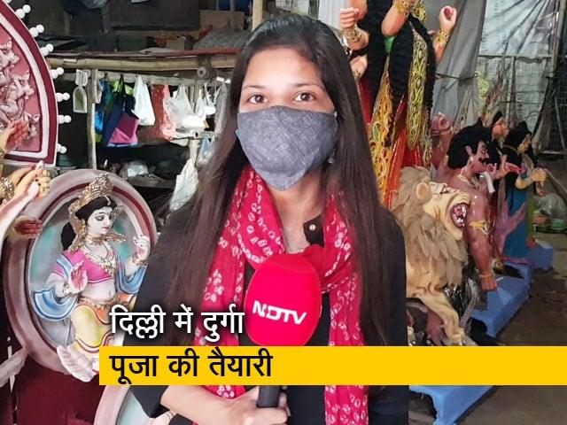 Videos : दिल्ली के 'मिनी बंगाल' में कैसी हैं दुर्गा पूजा की तैयारियां, कोरोना के मद्देनजर किन चीजों का रखना है ध्यान